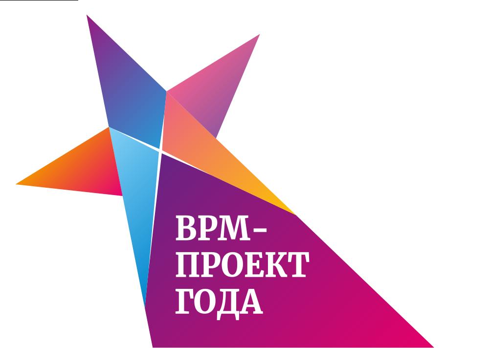 Конкурс «BPM-проект года 2020». Презентации проектов финалистов