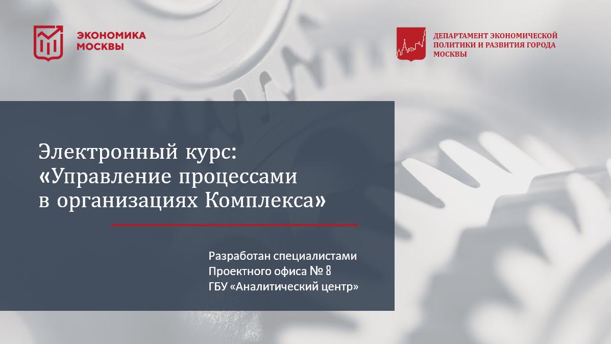 Электронный учебный курс «Управление процессами в организациях Комплекса»