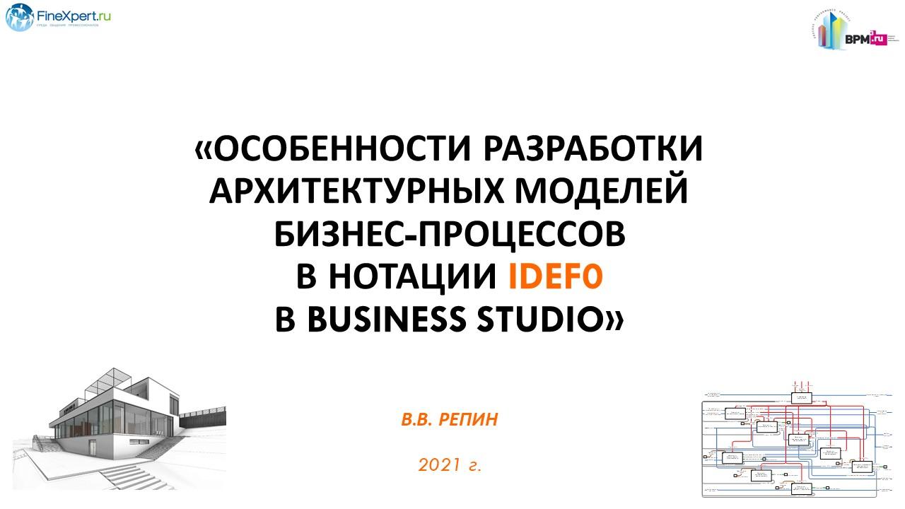 Построение архитектуры бизнес-процессов компании в Business Studio