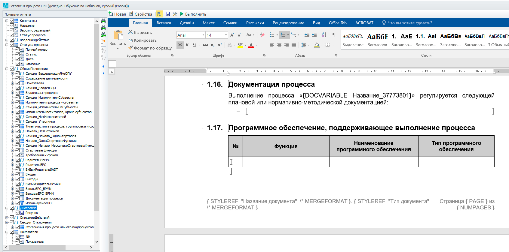 Тренинг по формированию шаблонов отчетов в Business Studio