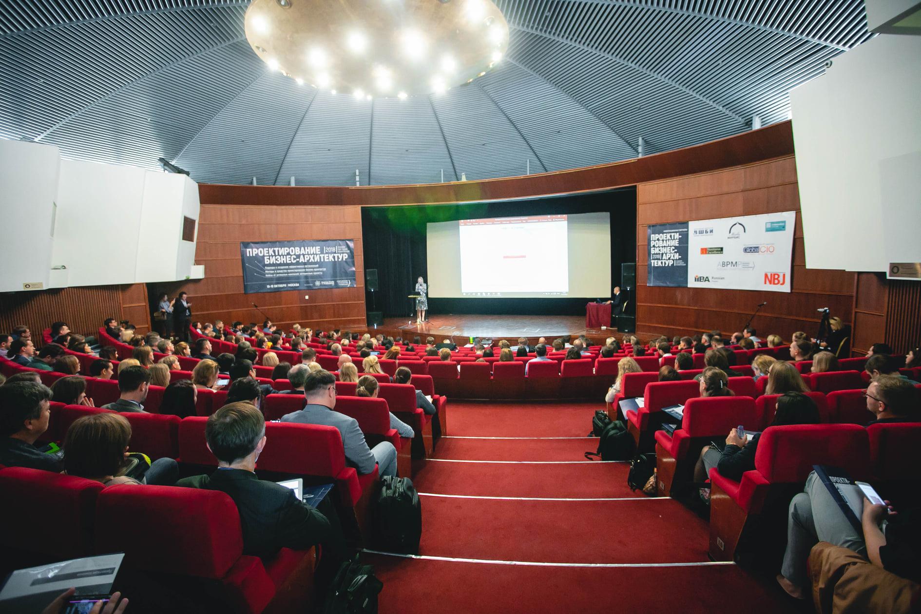 Десятая конференция «Проектирование бизнес-архитектур 2021»